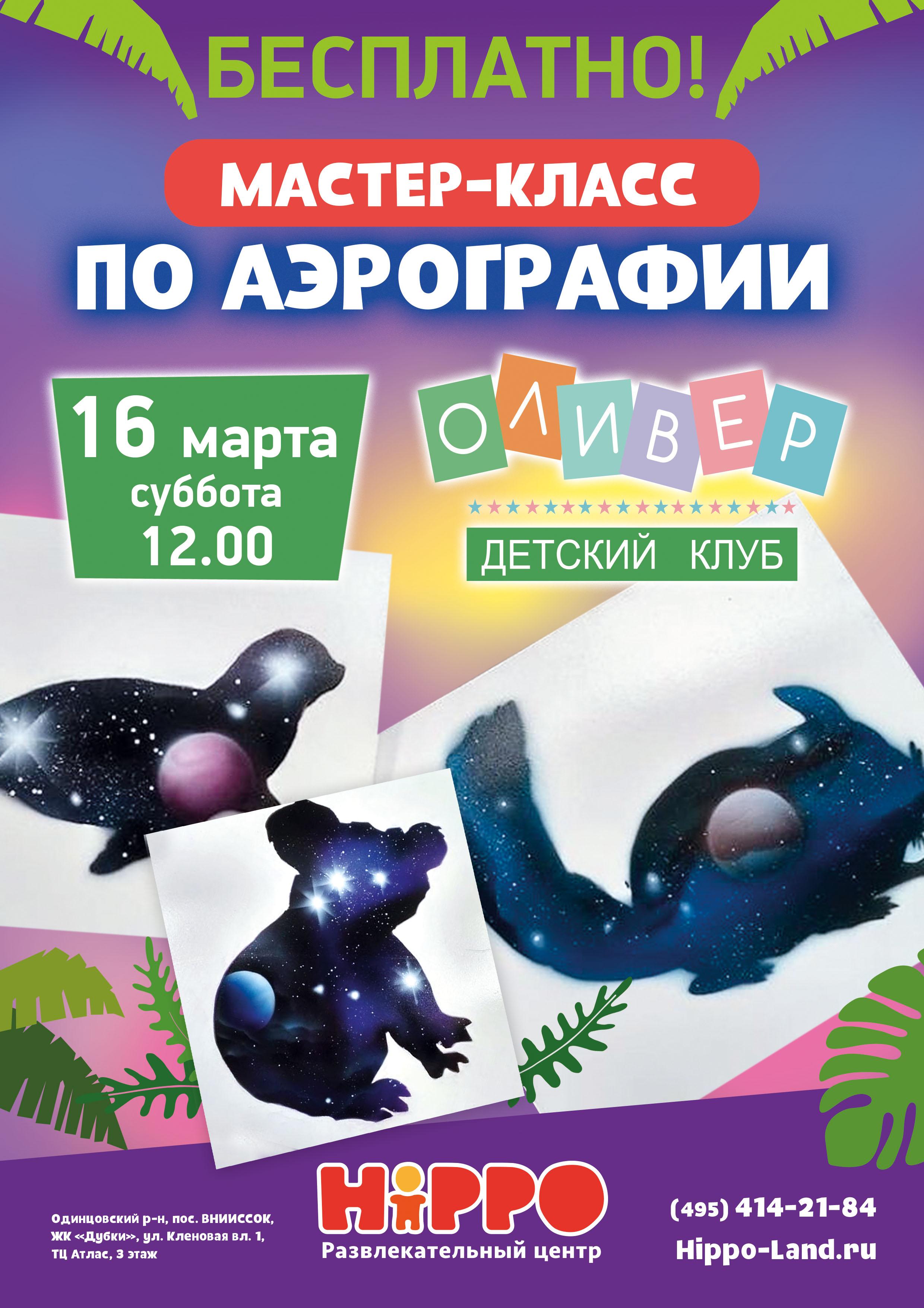 """Мастер-класс по Аэрографии от клуба """"Оливер"""". Дети 6+"""