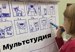 Мультипликация и анимация для детей