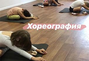 Хореография и детский фитнес