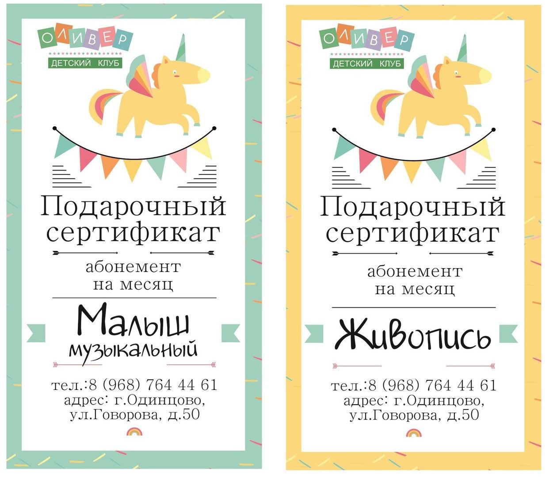 подарочный сертификат на развивающие занятия для ребенка