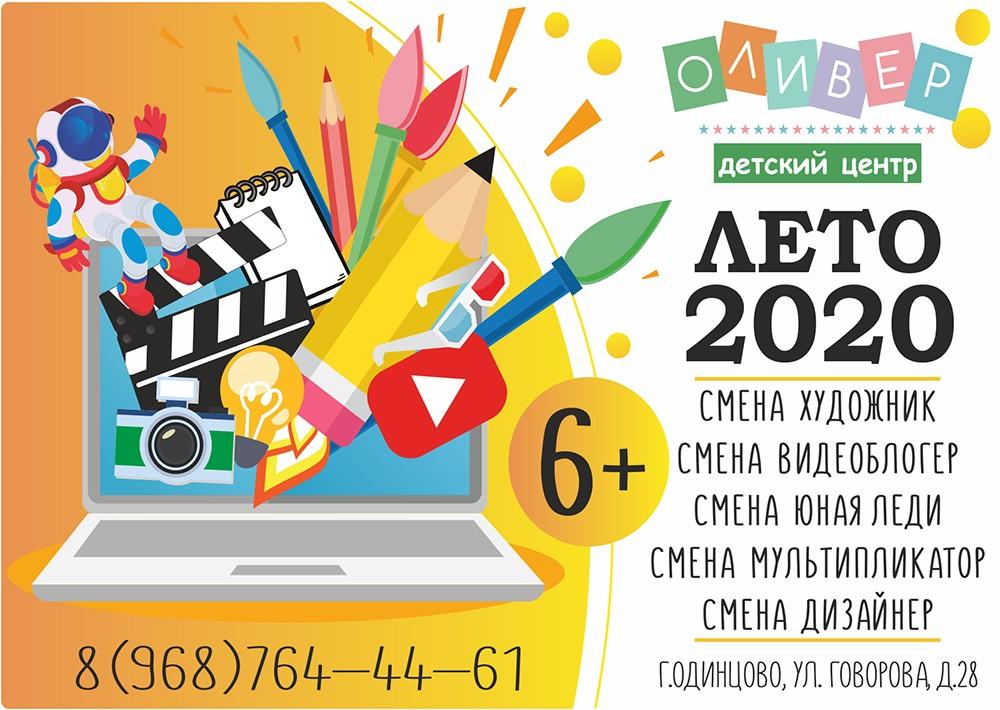 летний городской лагерь для детей в Одинцово 2020